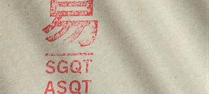Urkunde der Schweizer. Gesellschaft für Qigong und Taijiquan